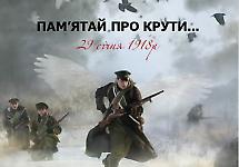 Подвиг за Україну» до Дня пам'яті героїв Крут